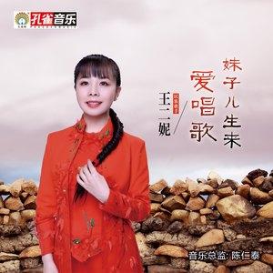 妹子儿生来爱唱歌(热度:21)由蝴蝶飞翻唱,原唱歌手王二妮