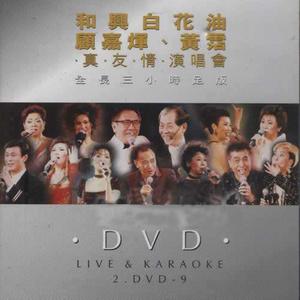 上海滩(Live)在线听(原唱是叶丽仪),粤港團心安演唱点播:75次