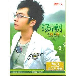 美了美了(热度:22)由《纳兰战胜花翻唱,原唱歌手汤潮/小沈阳