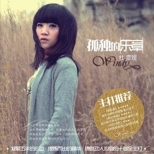 雪(热度:81)由花开富贵翻唱,原唱歌手杜婧荧/王艺翔