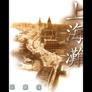 上海滩(热度:10)由网络天狼星翻唱,原唱歌手叶丽仪
