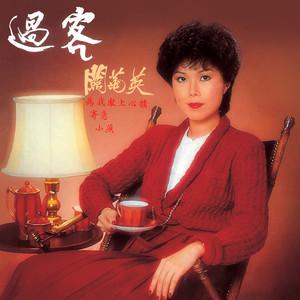 小燕(热度:170)由JJ翻唱,原唱歌手关菊英