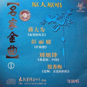 绣金匾(热度:56)由故土温馨他乡乐翻唱,原唱歌手王邵玫