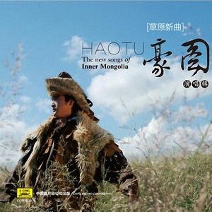 走上蒙古高原原唱是豪图,由ai樂董事长老杨翻唱(播放:159)