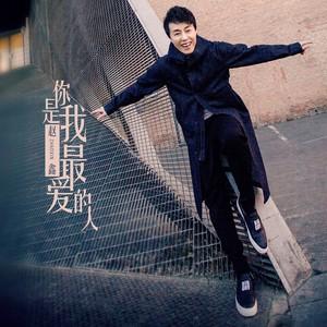 在线听你是我最爱的人(原唱是赵鑫),暧男演唱点播:92次