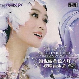 茉莉花(Live)(热度:39)由天马行空翻唱,原唱歌手谭晶