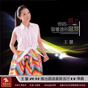 你的唇上留着谁的温度(热度:34)由一帘幽梦翻唱,原唱歌手王馨