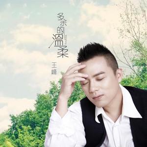 多余的温柔由青韵演唱(ag官网平台|HOME:王峰)