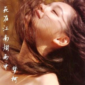 死在江南烟雨中原唱是MC梦柯,由言九翻唱(播放:57)