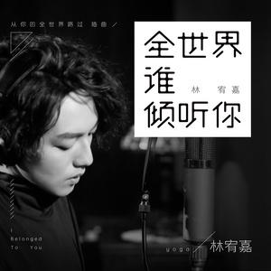 全世界谁倾听你(热度:207)由朝暮翻唱,原唱歌手林宥嘉