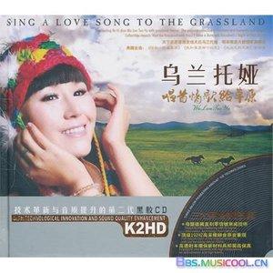 火苗原唱是乌兰托娅,由幸福一家翻唱(播放:35)