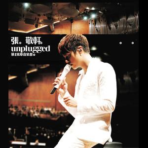 后来(Live)(热度:30)由铭佑翻唱,原唱歌手张敬轩