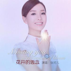 花开的思念原唱是张可儿,由晨曦翻唱(播放:45)
