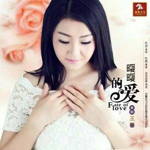 暖暖的爱(热度:28)由《纳兰战胜花翻唱,原唱歌手王馨