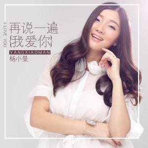 再说一遍我爱你原唱是杨小曼,由平凡翻唱(播放:40)