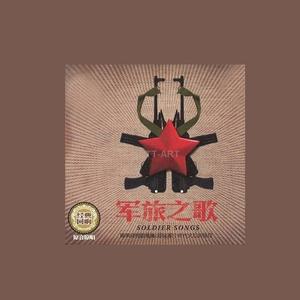 军中绿花(热度:19)由郭老四饸饹面(许昌)翻唱,原唱歌手小曾