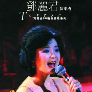 甜蜜蜜(Live)(热度:14)由啊翻唱,原唱歌手邓丽君