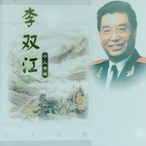 北京颂歌(热度:29)由知一家爱平翻唱,原唱歌手李双江
