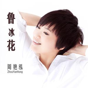 鲁冰花(热度:17)由《纳兰战胜花翻唱,原唱歌手周艳泓