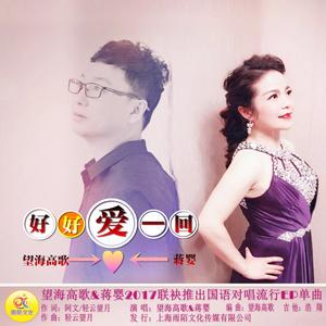好好爱一回(热度:96)由蓝天白云翻唱,原唱歌手望海高歌/蒋婴