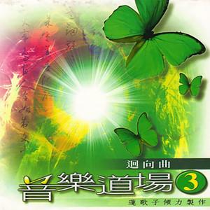 忏悔文(演唱版)(热度:22)由佛缘阿弥陀佛翻唱,原唱歌手Various Artists