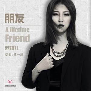 朋友(热度:14)由艾茜翻唱,原唱歌手蓝琪儿