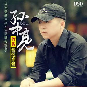 妈妈(热度:334)由王秀荣翻唱,原唱歌手孙中亮