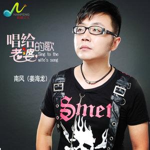 唱给老婆的歌(热度:68)由来来翻唱,原唱歌手南风(姜海龙)