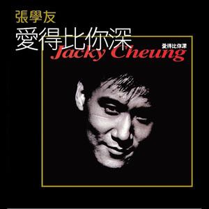 春风秋雨(热度:31)由阿俊翻唱,原唱歌手张学友