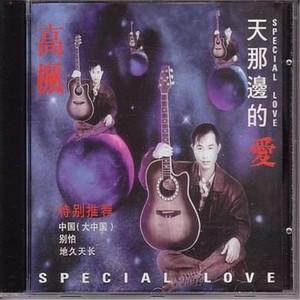 大中国(热度:37)由顺风翻唱,原唱歌手高枫