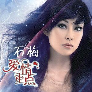 爱情重点(热度:47)由云歌翻唱,原唱歌手石梅