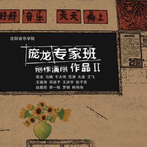 幸福的两口子(热度:336)由夏天翻唱,原唱歌手庞龙