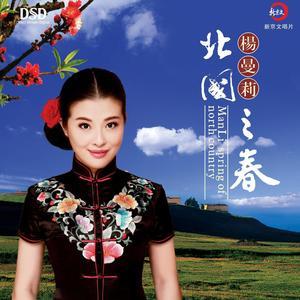 北国之春(热度:15)由丽翻唱,原唱歌手杨曼莉