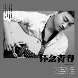 怀念青春原唱是秦博,由︶﹌⋛⋋龍飛⋌⋚﹌︶翻唱(播放:42)