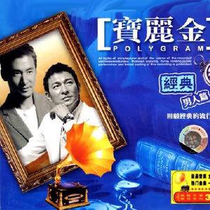 向全世界说爱你(热度:65)由多米尼翻唱,原唱歌手许志安