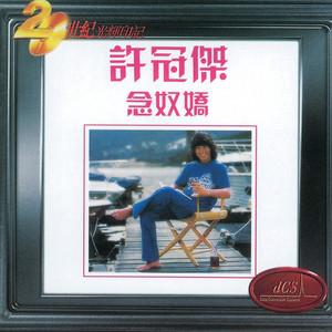 夕阳(热度:109)由愛駒e族偉少翻唱,原唱歌手许冠杰