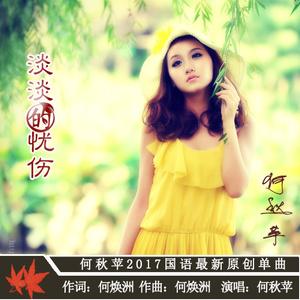 淡淡的忧伤(热度:12)由敏敏翻唱,原唱歌手何秋苹