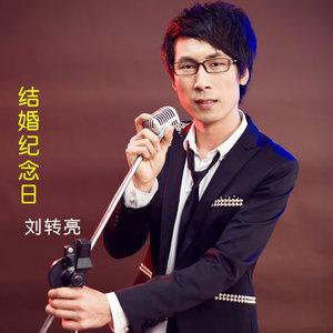 我会爱你一辈子原唱是刘转亮,由雨翻唱(试听次数:28)