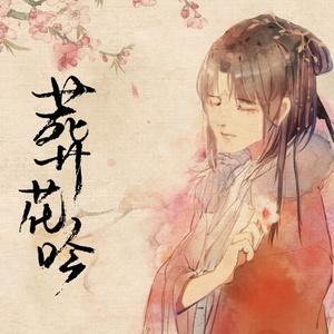 葬花吟(3D版)(热度:438)由朝暮翻唱,原唱歌手双笙