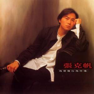 为爱伤心为你痛(热度:21)由MY勇翻唱,原唱歌手张克帆