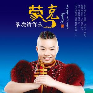 科尔沁姑娘由青春演唱(原唱:蒙克)