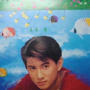 决心(热度:46)由伦子翻唱,原唱歌手吴奇隆