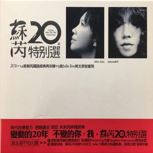 亲爱的小孩(热度:50)由李萍翻唱,原唱歌手苏芮