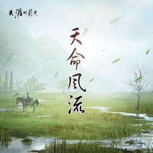 锦鲤抄由问音演唱(原唱:银临)