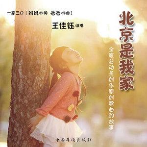 《王佳钰——快乐成就音乐》 兴趣是最好的老师,孩子是天真的,可爱的