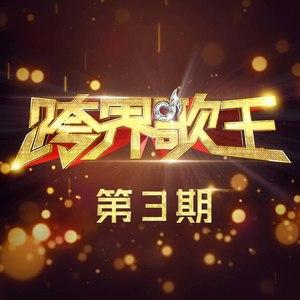 白天不懂夜的黑(Live)(热度:121)由阿亮翻唱,原唱歌手刘涛