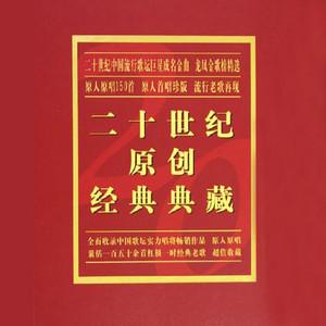 九妹(热度:34)由人生莫如悔翻唱,原唱歌手黄鹤翔