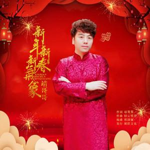 新年新春新气象(热度:226)由平常心翻唱,原唱歌手靖哥哥