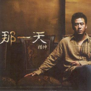 月亮可以代表我的心(热度:189)由乔翻唱,原唱歌手杨坤