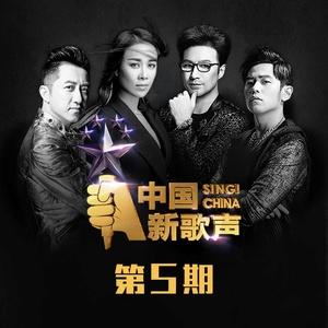 中国新歌声盲选第五期[320K/MP3]